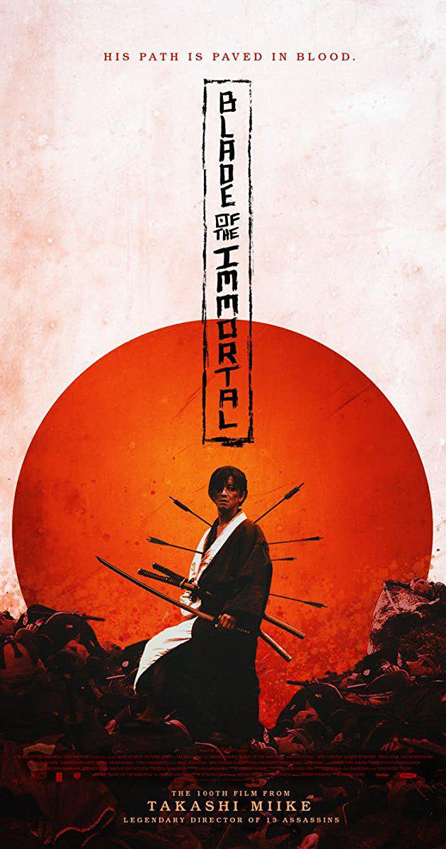 Blade of the Immortal (2017) : ฤทธิ์ดาบไร้ปราณี